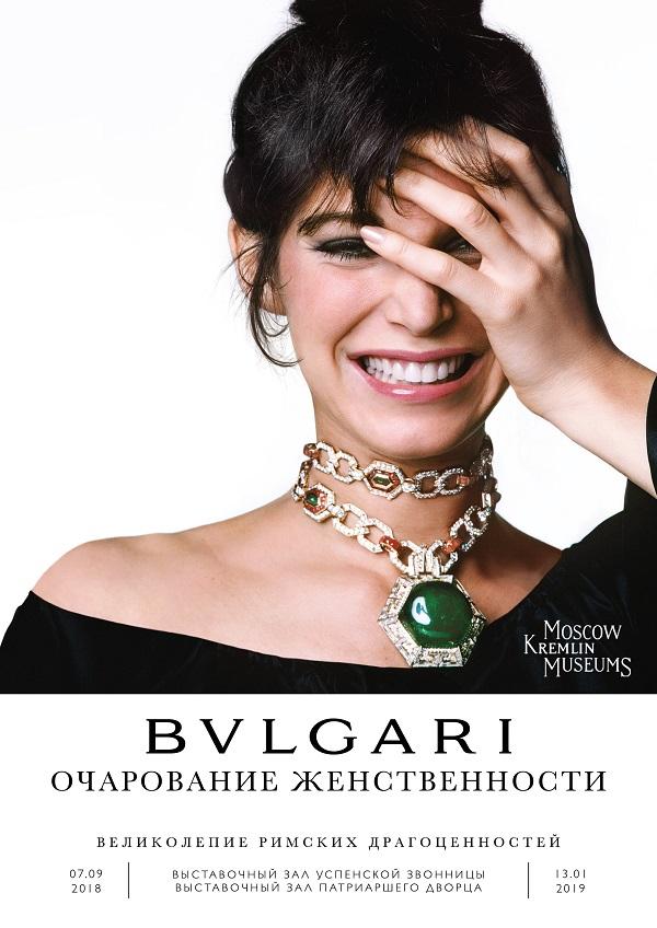 Bvlgari-Tribute-to-Femininity-Moscow-Banner